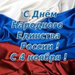 Поздравительная открытка к 4 ноября скачать бесплатно на сайте otkrytkivsem.ru