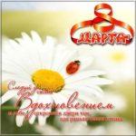 Поздравительная открытка к 8 марта скачать бесплатно на сайте otkrytkivsem.ru
