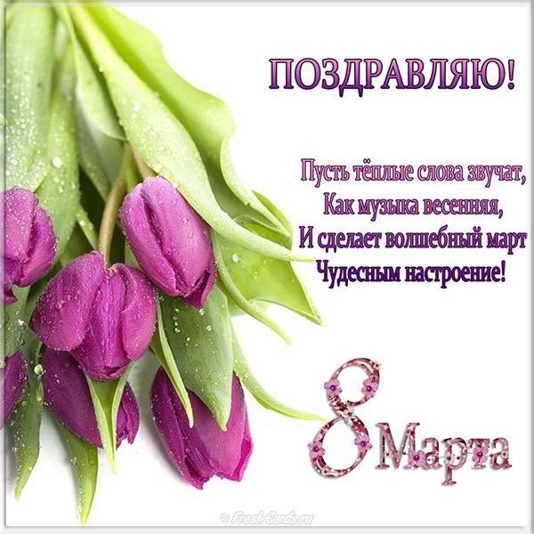 Поздравительную открытку с текстом 8 марта