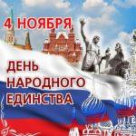 Поздравительная открытка к дню народного единства скачать бесплатно на сайте otkrytkivsem.ru