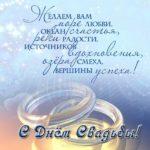 Поздравительная открытка к дню свадьбы скачать бесплатно на сайте otkrytkivsem.ru