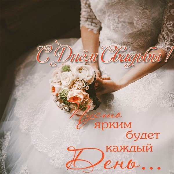 pozdravitelnaya otkrytka k svadbe