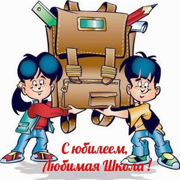 Поздравительная открытка к юбилею школы скачать бесплатно на сайте otkrytkivsem.ru
