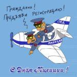 Поздравительная открытка ко дню милиции скачать бесплатно на сайте otkrytkivsem.ru