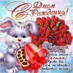 Поздравительная открытка ко дню рождения женщине скачать бесплатно на сайте otkrytkivsem.ru