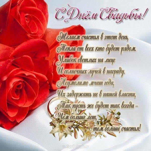 Поздравления с днем свадьбы в красивых стихах племяннику