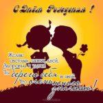 Поздравительная открытка любимой женщине с днем рождения скачать бесплатно на сайте otkrytkivsem.ru