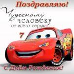 Поздравительная открытка мальчику 7 лет скачать бесплатно на сайте otkrytkivsem.ru