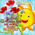 Поздравительная открытка маме на день рождения скачать бесплатно на сайте otkrytkivsem.ru