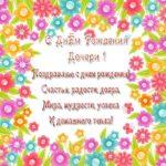 Поздравительная открытка маме с днем рождения дочери скачать бесплатно на сайте otkrytkivsem.ru