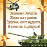 Поздравительная открытка мужчине защитнику скачать бесплатно на сайте otkrytkivsem.ru