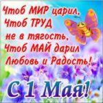 Поздравительная открытка на 1 мая скачать бесплатно на сайте otkrytkivsem.ru