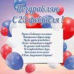 Поздравительная открытка на 23 февраля с поздравлением скачать бесплатно на сайте otkrytkivsem.ru