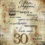 Поздравительная открытка на 30 лет мужчине скачать бесплатно на сайте otkrytkivsem.ru