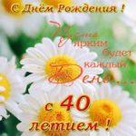 Поздравительная открытка на 40 лет женщине скачать бесплатно на сайте otkrytkivsem.ru