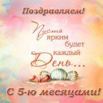 Поздравительная открытка на 5 месяцев скачать бесплатно на сайте otkrytkivsem.ru