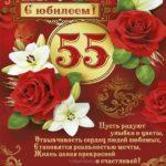 Поздравительная открытка на 55 лет скачать бесплатно на сайте otkrytkivsem.ru