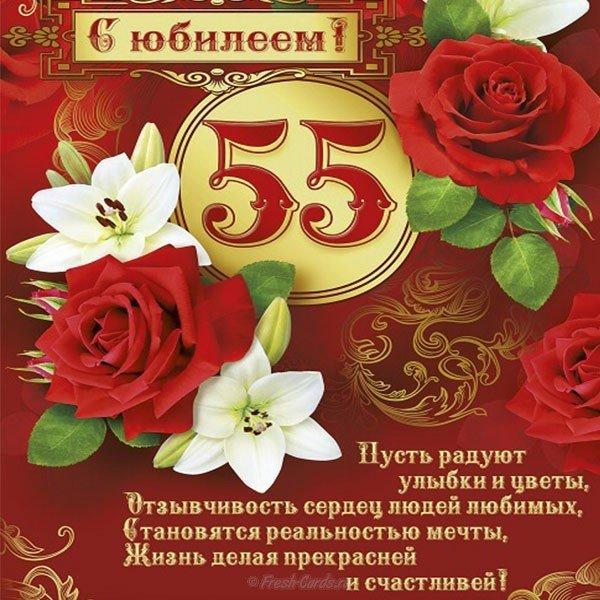 Открытка к юбилею 55 лет светлане