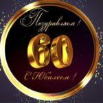 Поздравительная открытка на 60 лет мужчине скачать бесплатно на сайте otkrytkivsem.ru