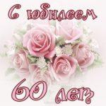 Поздравительная открытка на 60 лет женщине скачать бесплатно на сайте otkrytkivsem.ru