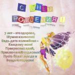 Поздравительная открытка на 7 лет скачать бесплатно на сайте otkrytkivsem.ru