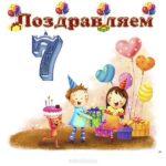 Поздравительная открытка на 7 месяцев скачать бесплатно на сайте otkrytkivsem.ru