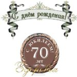Поздравительная открытка на 70 лет скачать бесплатно на сайте otkrytkivsem.ru