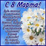 Поздравительная открытка на 8 марта маме скачать бесплатно на сайте otkrytkivsem.ru