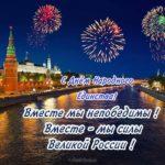 Поздравительная открытка на день народного единства скачать бесплатно на сайте otkrytkivsem.ru