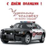 Поздравительная открытка на день полиции скачать бесплатно на сайте otkrytkivsem.ru