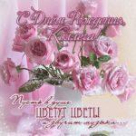 Поздравительная открытка на день рождения коллеге скачать бесплатно на сайте otkrytkivsem.ru