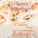 Поздравительная открытка на день свадьбы скачать бесплатно на сайте otkrytkivsem.ru