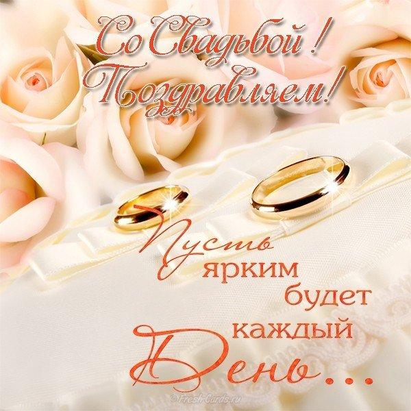 Поздравительные открытки на свадьбу красивые