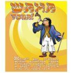 Поздравительная открытка на еврейский новый год скачать бесплатно на сайте otkrytkivsem.ru