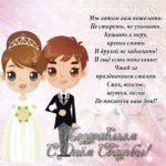Поздравительная открытка на свадьбу скачать бесплатно на сайте otkrytkivsem.ru