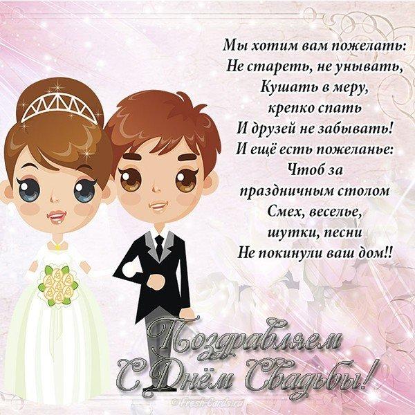 Открытки, текст для открытки на годовщину свадьбы