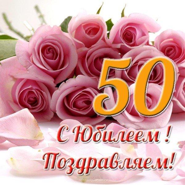 Открытка поздравления с днем рождения женщине с юбилеем 50, тюльпаны