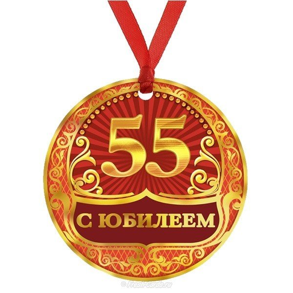 Поздравительная открытка на юбилей 55 лет скачать бесплатно на сайте otkrytkivsem.ru