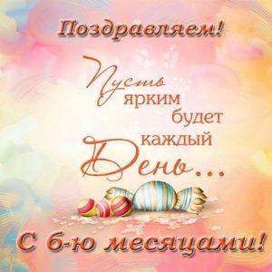 Поздравительная открытка нам 6 месяцев скачать бесплатно на сайте otkrytkivsem.ru