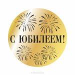 Поздравительная открытка организации с юбилеем скачать бесплатно на сайте otkrytkivsem.ru