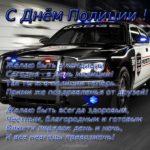Поздравительная открытка полиция скачать бесплатно на сайте otkrytkivsem.ru