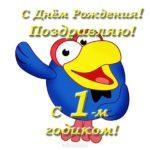 Поздравительная открытка с 1 годиком мальчику скачать бесплатно на сайте otkrytkivsem.ru