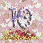 Поздравительная открытка с 10 месяцами скачать бесплатно на сайте otkrytkivsem.ru