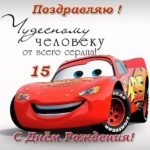 Поздравительная открытка с 15 летием мальчику скачать бесплатно на сайте otkrytkivsem.ru