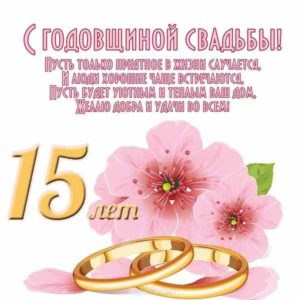 Поздравительная открытка с 15 летием свадьбы скачать бесплатно на сайте otkrytkivsem.ru