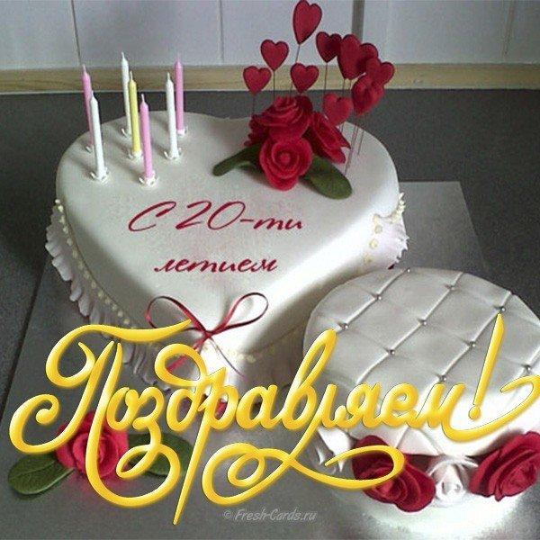 Поздравление с днем рождения девушке на 20 лет короткие