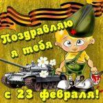 Поздравительная открытка с 23 февралем скачать бесплатно на сайте otkrytkivsem.ru