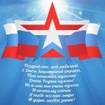 Поздравительная открытка с 23 февраля любимому скачать бесплатно на сайте otkrytkivsem.ru