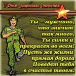 Поздравительная открытка с 23 февраля любимому мужчине скачать бесплатно на сайте otkrytkivsem.ru