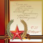 Поздравительная открытка с 23 февраля начальнику скачать бесплатно на сайте otkrytkivsem.ru